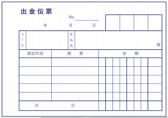 出金伝票の書式例