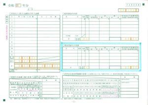 青色申告決算書への青色専従者給与の記載箇所2